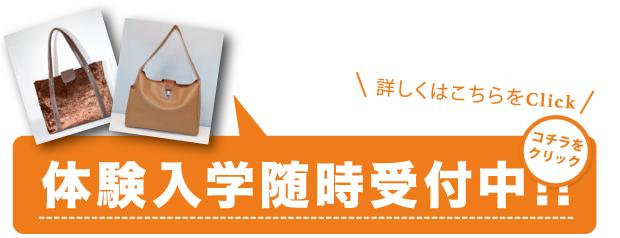 a bag,Japan Leather Schoolは、趣味として始めたい方からプロのバッグクリエーターを目指す方まで、幅広くオリジナルバックの製作について学べる名古屋のレザークラフト教室(bag・カバン教室)です。