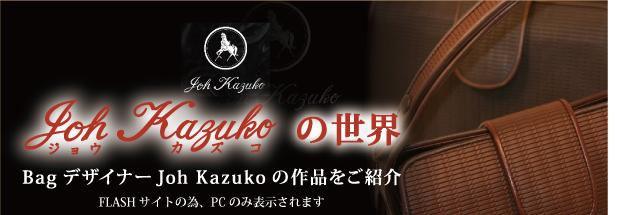 デザイナーjohkazukoジョーカズコ和子の作品をご紹介致します。