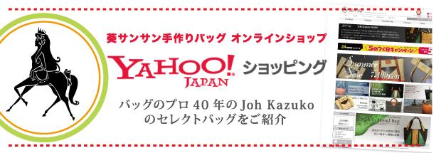 葵サンサンの手作りバックオンラインショップ