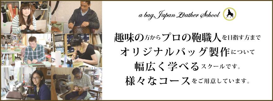 バッグ教室バッグスクールバック教室鞄教室かばん教室愛知県名古屋市中区