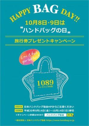 ハンドバッグの日キャンペーン